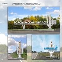 seminar-ovoshchevodov-v-voronezhskoj-oblasti