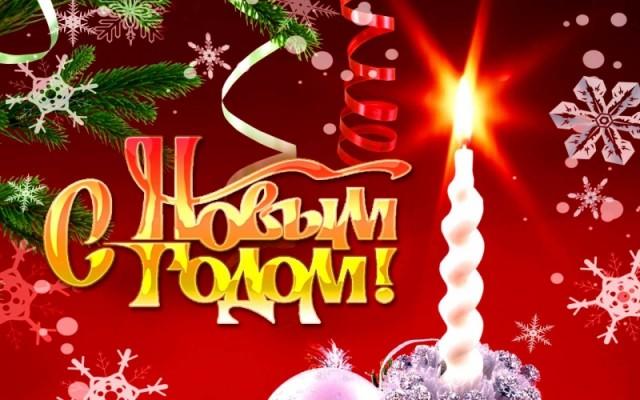 novogodnee-pozdravlenie-2015
