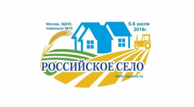 rossijskoe-selo-2016-1