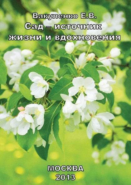 shkola-sadovodov-andreya-tumanova-priglashaet-vsekh-zhelayushchikh-na-lektsiyu-po-teme